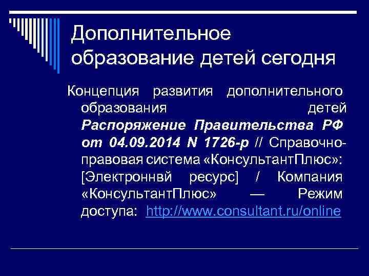 Дополнительное образование детей сегодня Концепция развития дополнительного образования детей Распоряжение Правительства РФ от 04.