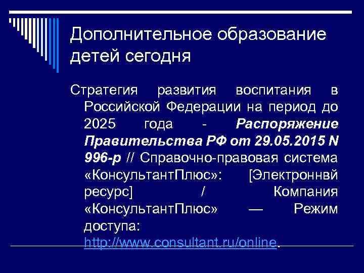 Дополнительное образование детей сегодня Стратегия развития воспитания в Российской Федерации на период до 2025
