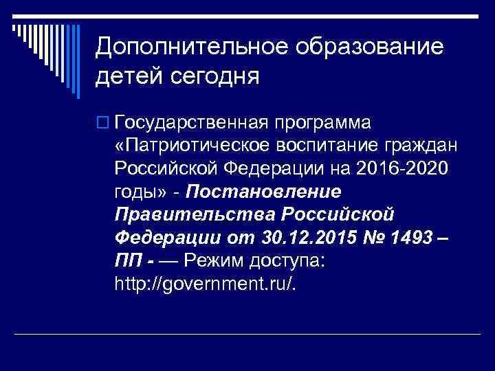 Дополнительное образование детей сегодня o Государственная программа «Патриотическое воспитание граждан Российской Федерации на 2016