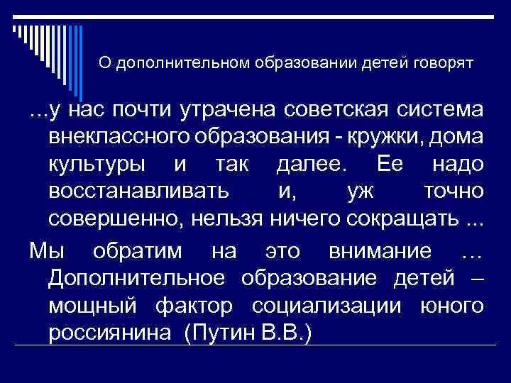 О дополнительном образовании детей говорят …у нас почти утрачена советская система внеклассного образования -