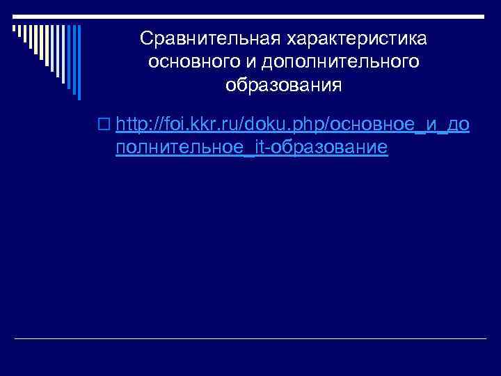 Сравнительная характеристика основного и дополнительного образования o http: //foi. kkr. ru/doku. php/основное_и_до полнительное_it-образование