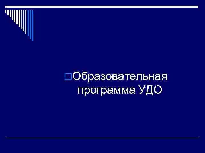 o. Образовательная программа УДО