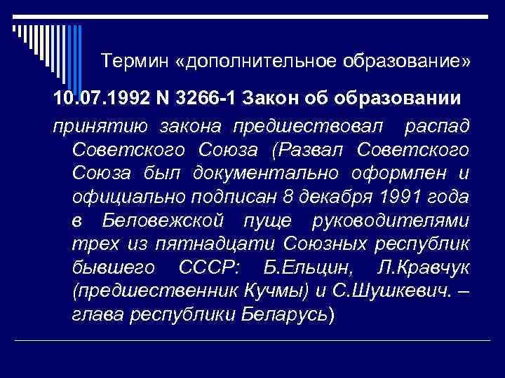 Термин «дополнительное образование» 10. 07. 1992 N 3266 -1 Закон об образовании принятию закона