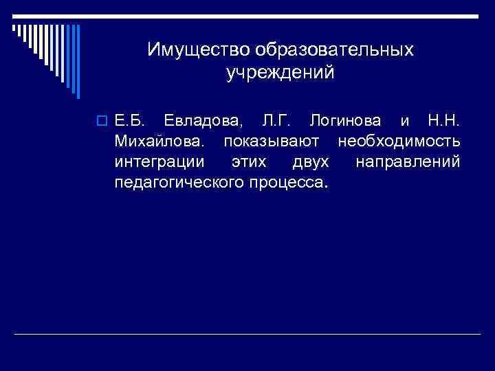 Имущество образовательных учреждений o Е. Б. Евладова, Л. Г. Логинова и Н. Н. Михайлова.