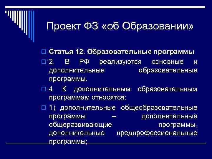 Проект ФЗ «об Образовании» o Статья 12. Образовательные программы o 2. В РФ реализуются
