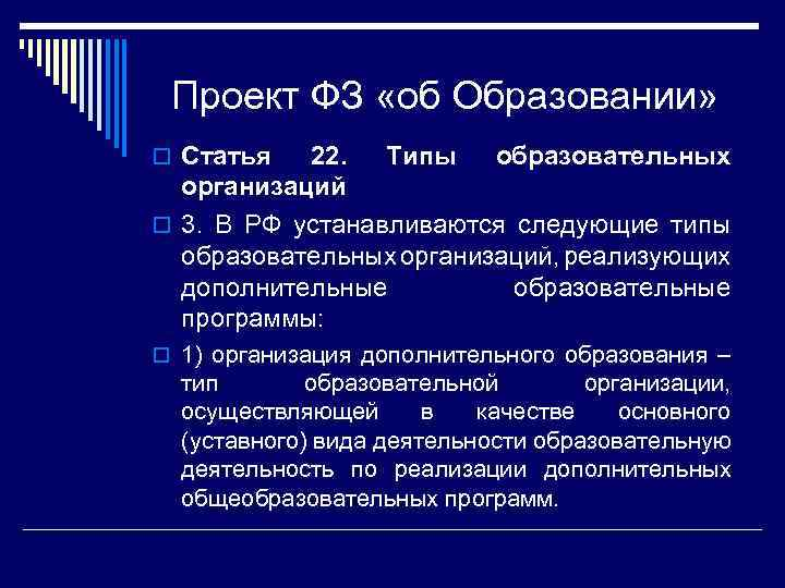 Проект ФЗ «об Образовании» o Статья 22. Типы образовательных организаций o 3. В РФ