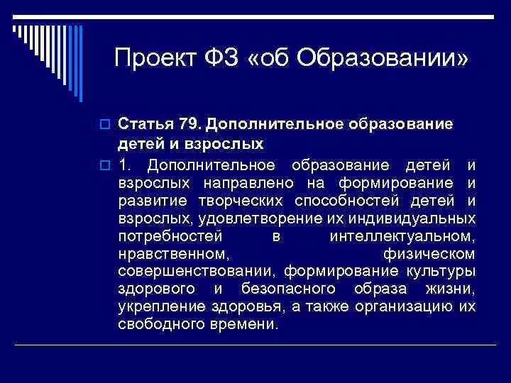 Проект ФЗ «об Образовании» o Статья 79. Дополнительное образование детей и взрослых o 1.