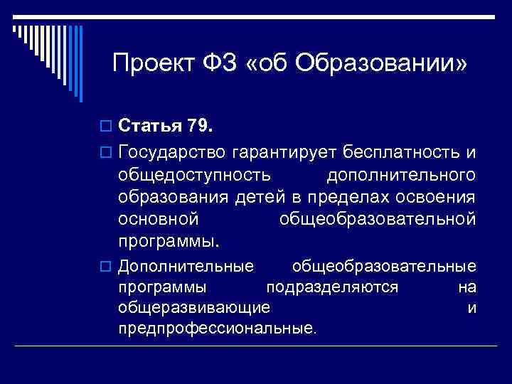 Проект ФЗ «об Образовании» o Статья 79. o Государство гарантирует бесплатность и общедоступность дополнительного
