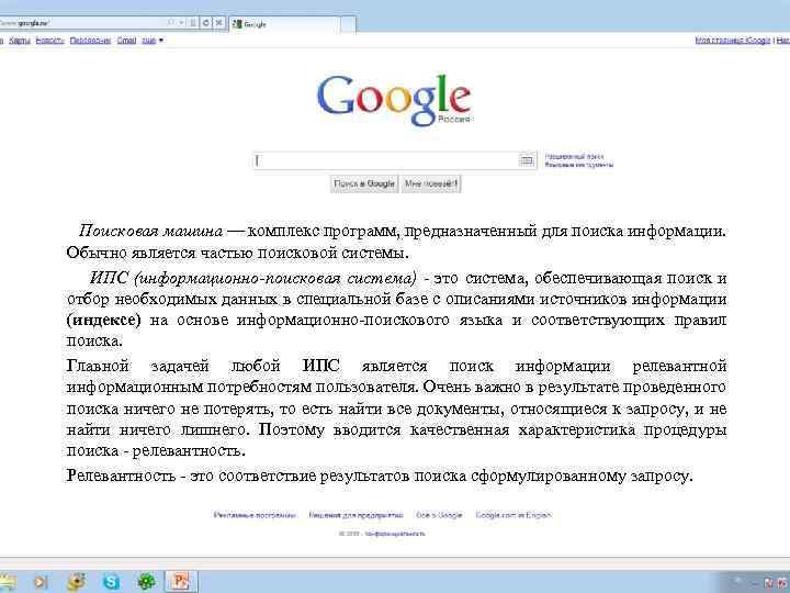 Поисковая машина — комплекс программ, предназначенный для поиска информации. Обычно является частью поисковой системы.