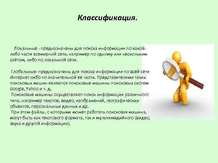 Классификация. Локальные - предназначены для поиска информации по какойлибо части всемирной сети, например по