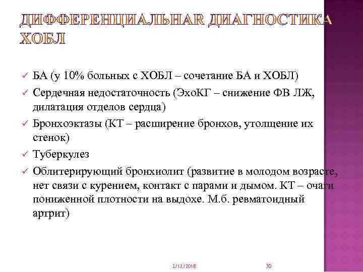 ü ü ü БА (у 10% больных с ХОБЛ – сочетание БА и ХОБЛ)