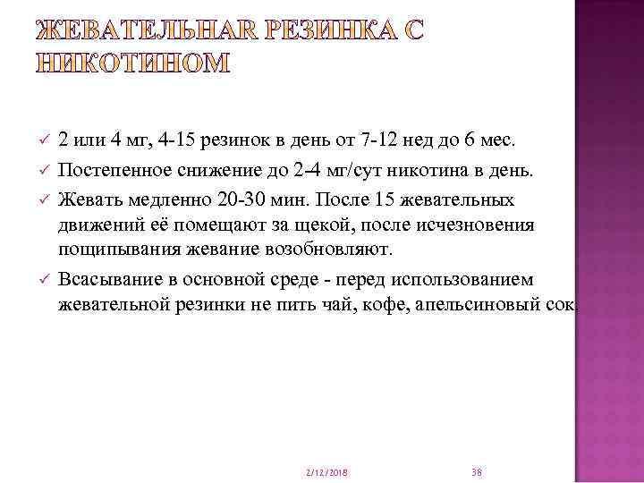 ü ü 2 или 4 мг, 4 -15 резинок в день от 7 -12