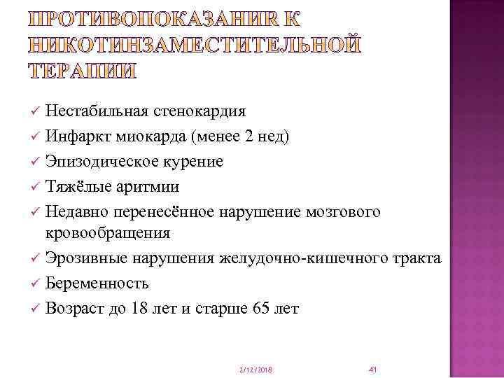 Нестабильная стенокардия ü Инфаркт миокарда (менее 2 нед) ü Эпизодическое курение ü Тяжёлые аритмии