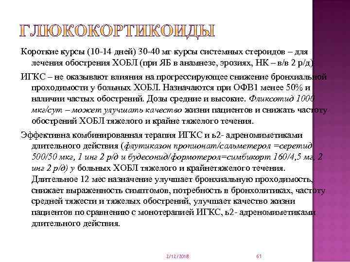 Короткие курсы (10 -14 дней) 30 -40 мг курсы системных стероидов – для лечения
