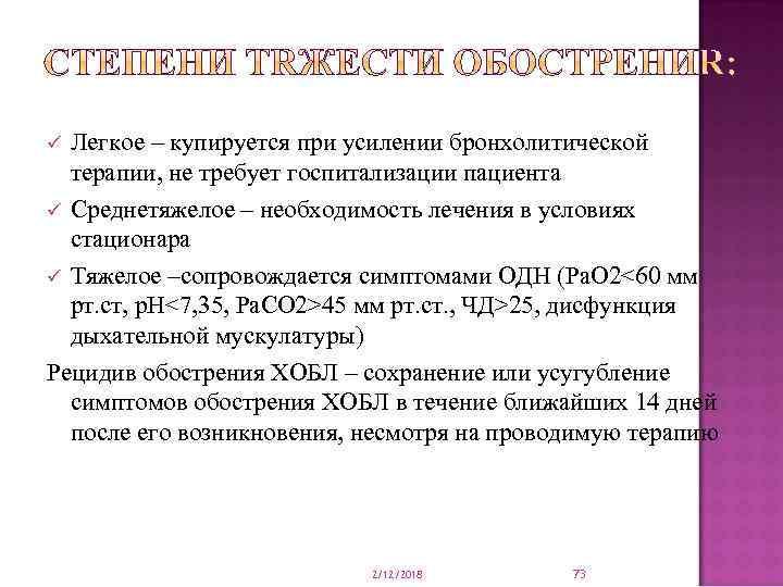 Легкое – купируется при усилении бронхолитической терапии, не требует госпитализации пациента ü Среднетяжелое –
