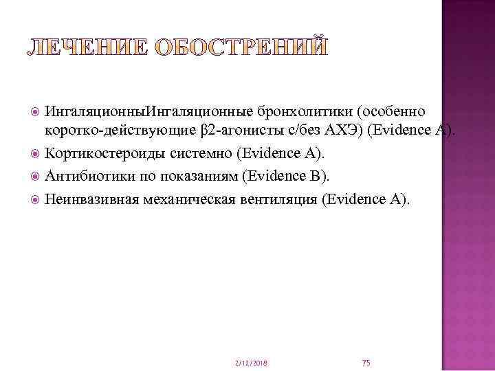 Ингаляционные бронхолитики (особенно коротко-действующие β 2 -агонисты с/без АХЭ) (Evidence A). Кортикостероиды системно (Evidence