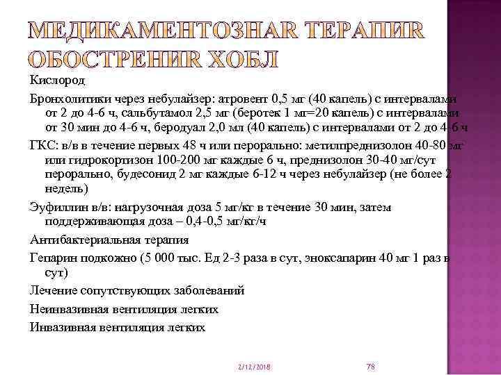 Кислород Бронхолитики через небулайзер: атровент 0, 5 мг (40 капель) с интервалами от 2