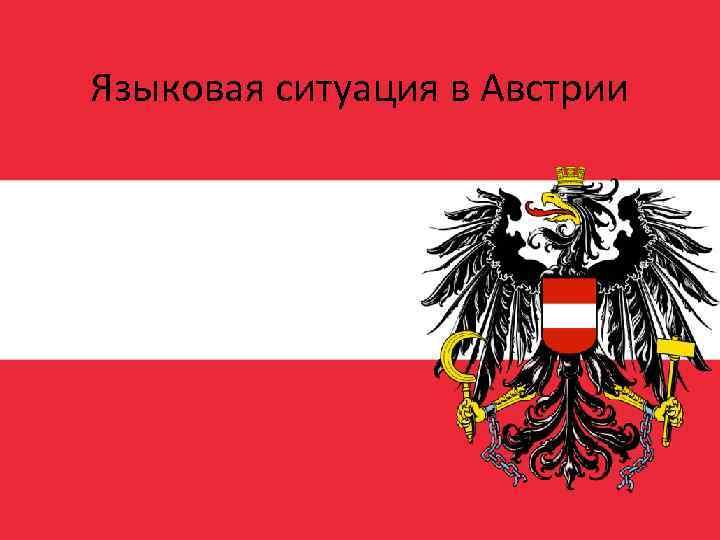 Языковая ситуация в Австрии