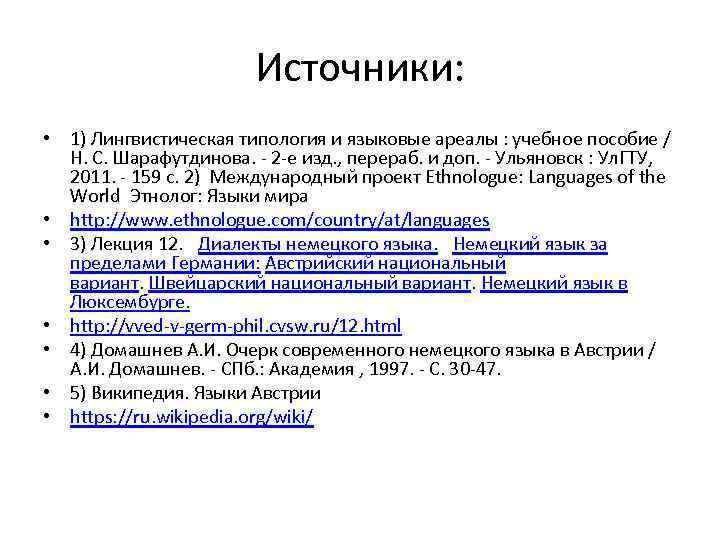 Источники: • 1) Лингвистическая типология и языковые ареалы : учебное пособие / Н. С.