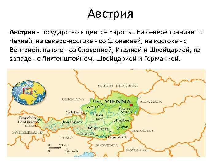Австрия - государство в центре Европы. На севере граничит с Чехией, на северо-востоке -