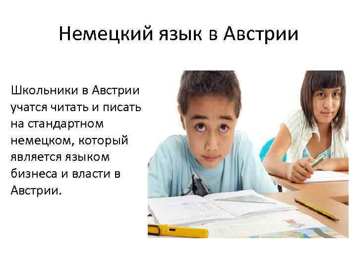 Немецкий язык в Австрии Школьники в Австрии учатся читать и писать на стандартном немецком,