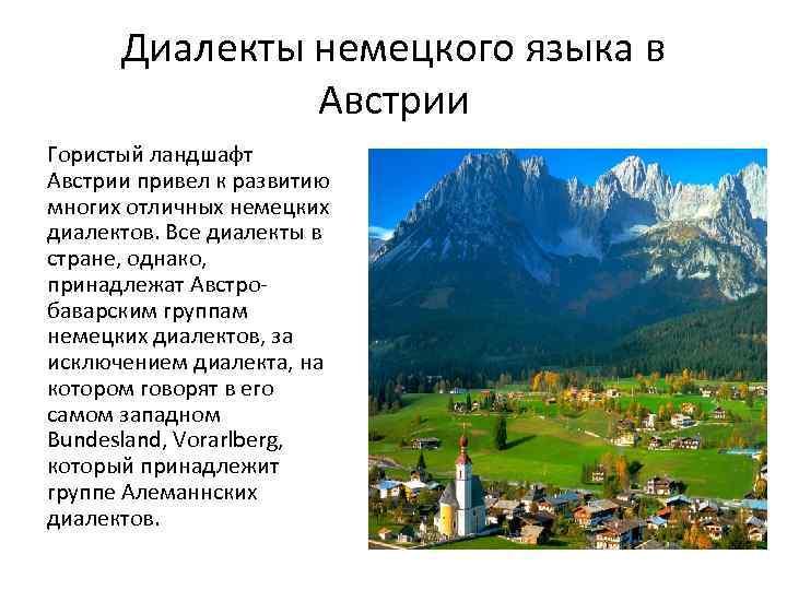 Диалекты немецкого языка в Австрии Гористый ландшафт Австрии привел к развитию многих отличных немецких