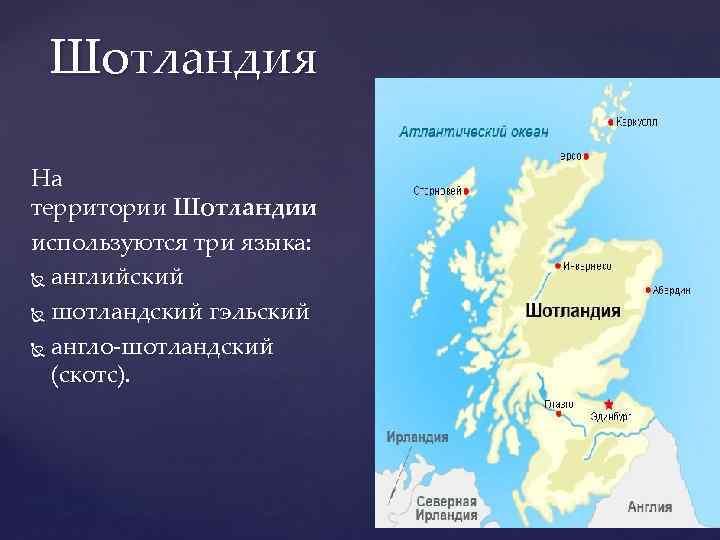 Шотландия На территории Шотландии используются три языка: английский шотландский гэльский англо-шотландский (скотс).