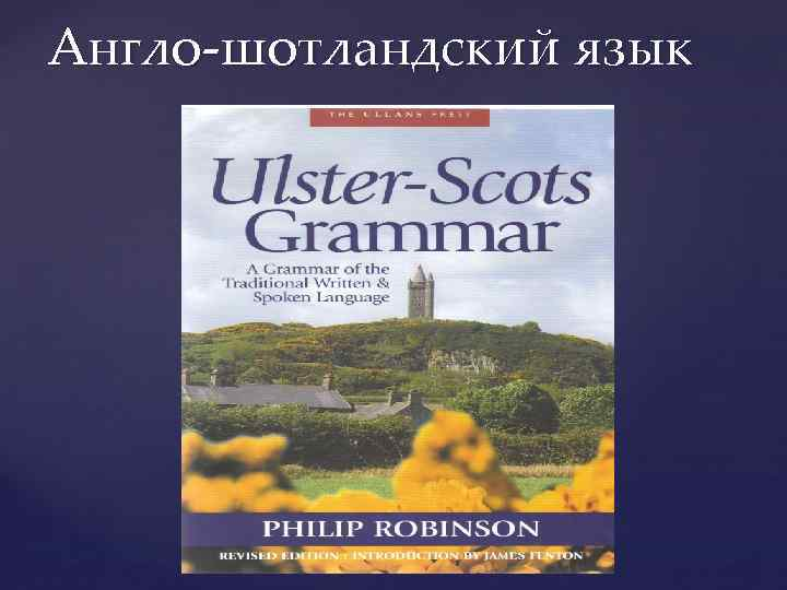 Англо-шотландский язык
