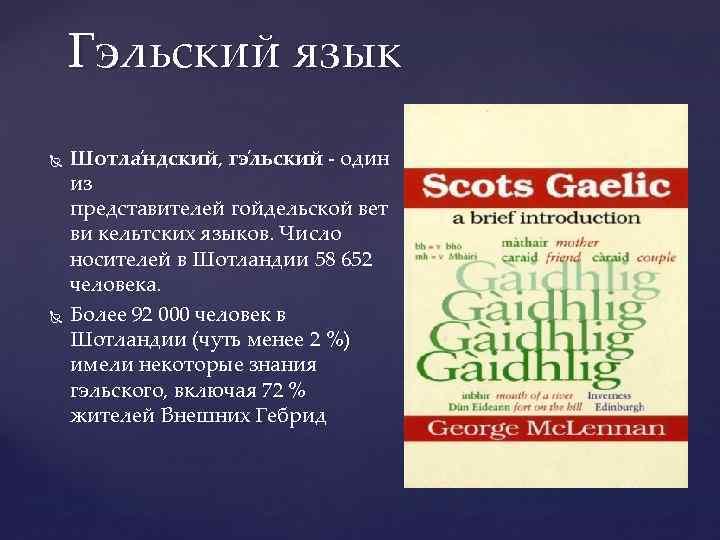 Гэльский язык Шотла ндский, гэ льский - один из представителей гойдельской вет ви кельтских