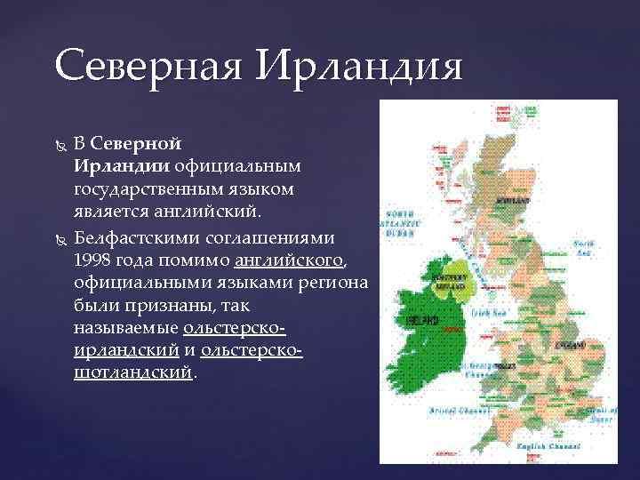 Северная Ирландия В Северной Ирландии официальным государственным языком является английский. Белфастскими соглашениями 1998 года