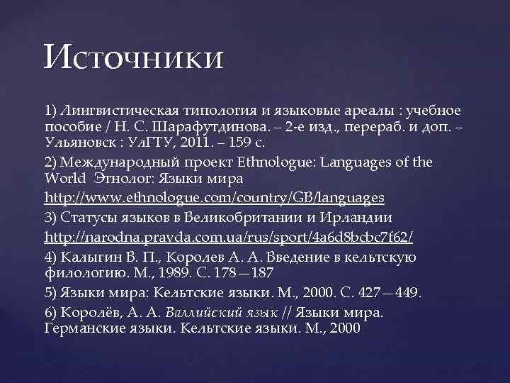 Источники 1) Лингвистическая типология и языковые ареалы : учебное пособие / Н. С. Шарафутдинова.