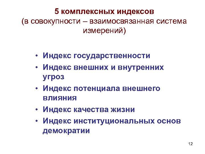 5 комплексных индексов (в совокупности – взаимосвязанная система измерений) • Индекс государственности • Индекс