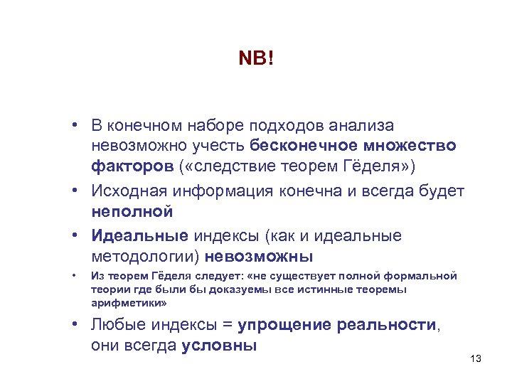 NB! • В конечном наборе подходов анализа невозможно учесть бесконечное множество факторов ( «следствие
