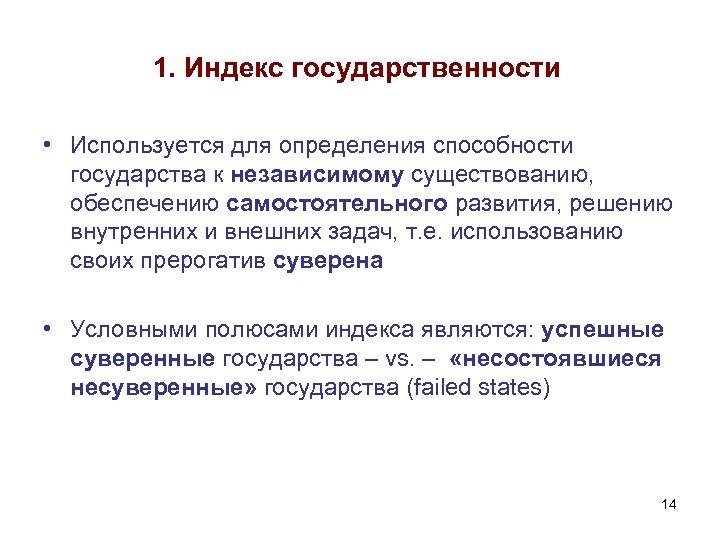 1. Индекс государственности • Используется для определения способности государства к независимому существованию, обеспечению самостоятельного