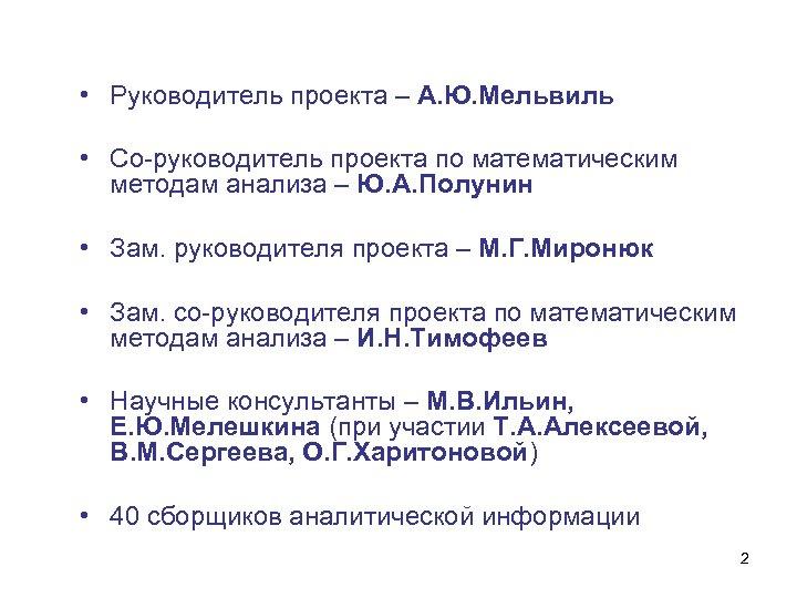 • Руководитель проекта – А. Ю. Мельвиль • Со-руководитель проекта по математическим методам