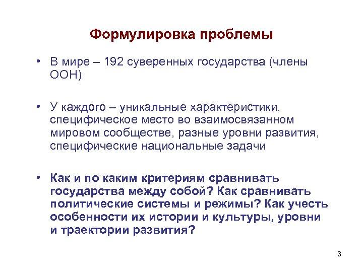 Формулировка проблемы • В мире – 192 суверенных государства (члены ООН) • У каждого