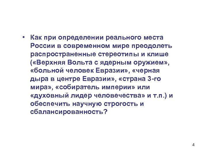 • Как при определении реального места России в современном мире преодолеть распространенные стереотипы