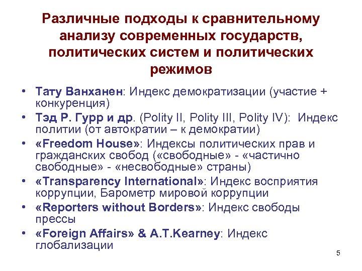 Различные подходы к сравнительному анализу современных государств, политических систем и политических режимов • Тату