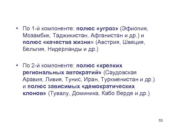 • По 1 -й компоненте: полюс «угроз» (Эфиопия, Мозамбик, Таджикистан, Афганистан и др.