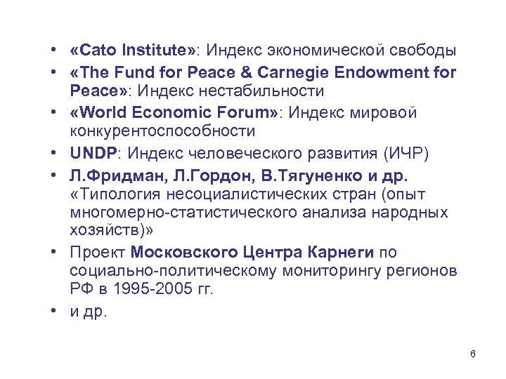 • «Cato Institute» : Индекс экономической свободы • «The Fund for Peace &
