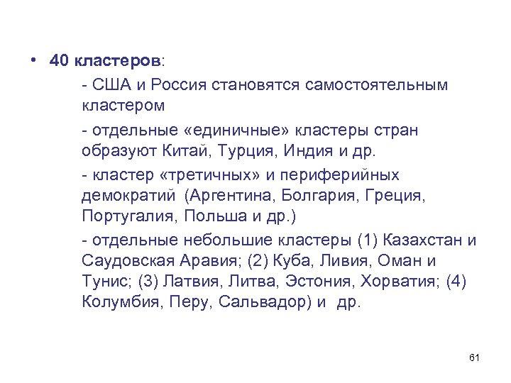 • 40 кластеров: - США и Россия становятся самостоятельным кластером - отдельные «единичные»