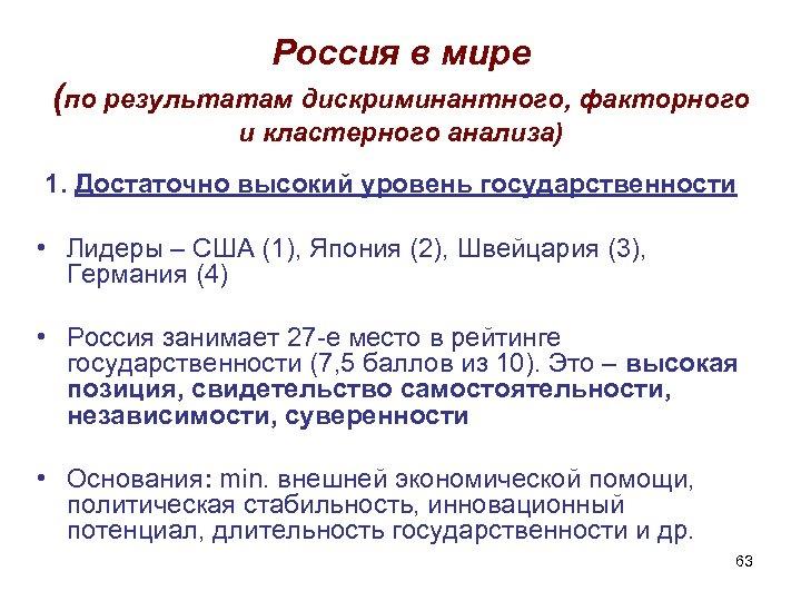 Россия в мире (по результатам дискриминантного, факторного и кластерного анализа) 1. Достаточно высокий уровень
