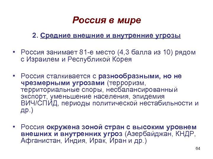 Россия в мире 2. Средние внешние и внутренние угрозы • Россия занимает 81 -е