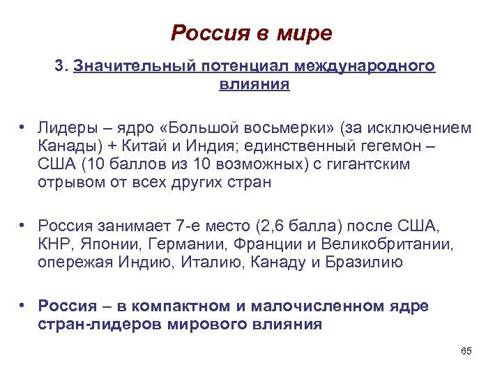 Россия в мире 3. Значительный потенциал международного влияния • Лидеры – ядро «Большой восьмерки»