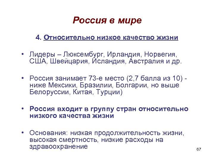 Россия в мире 4. Относительно низкое качество жизни • Лидеры – Люксембург, Ирландия, Норвегия,