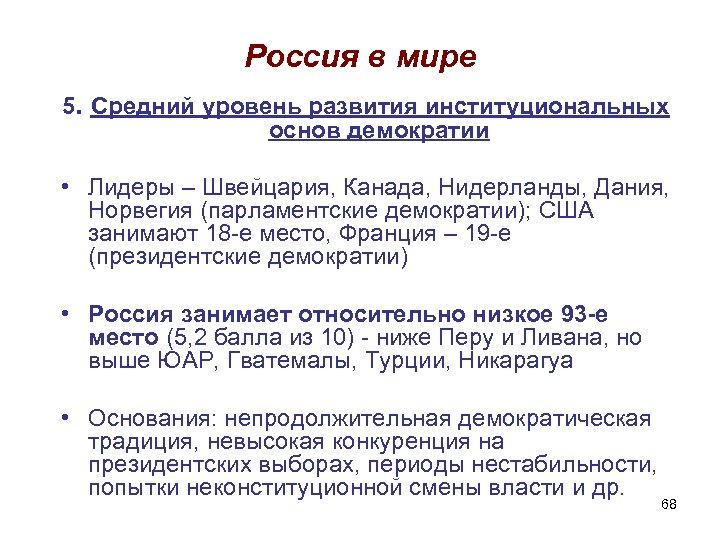 Россия в мире 5. Средний уровень развития институциональных основ демократии • Лидеры – Швейцария,