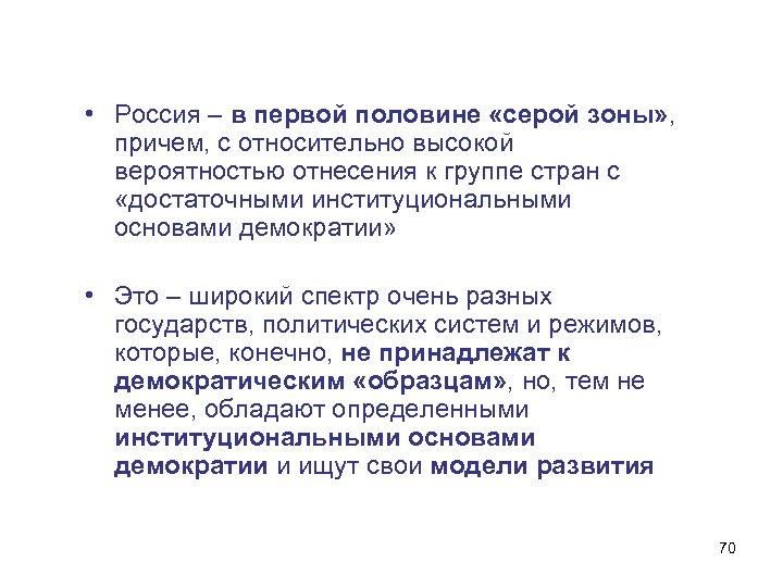 • Россия – в первой половине «серой зоны» , причем, с относительно высокой