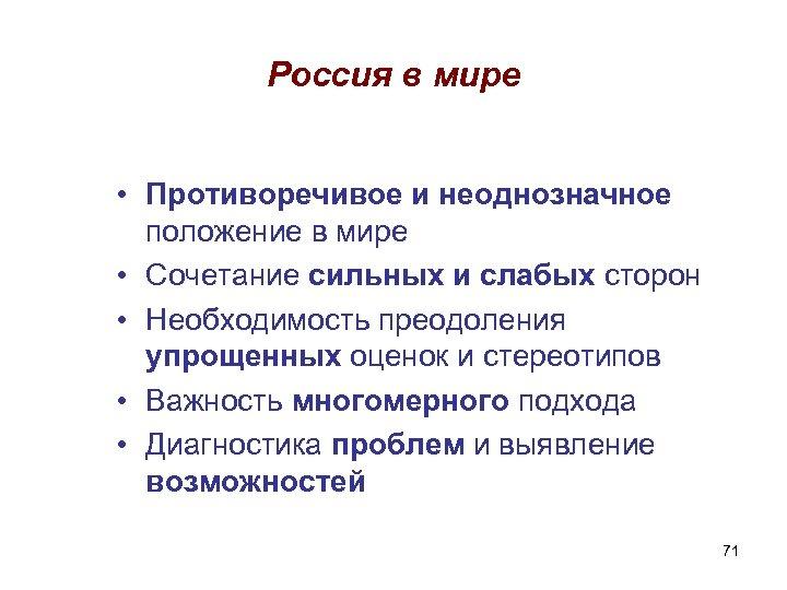 Россия в мире • Противоречивое и неоднозначное положение в мире • Сочетание сильных и