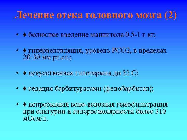 Лечение отека головного мозга (2) • ♦ болюсное введение маннитола 0. 5 -1 г