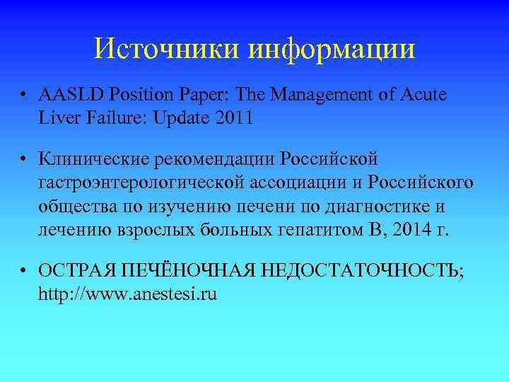 Источники информации • AASLD Position Paper: The Management of Acute Liver Failure: Update 2011